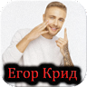 All songs - Erop крид apk baixar