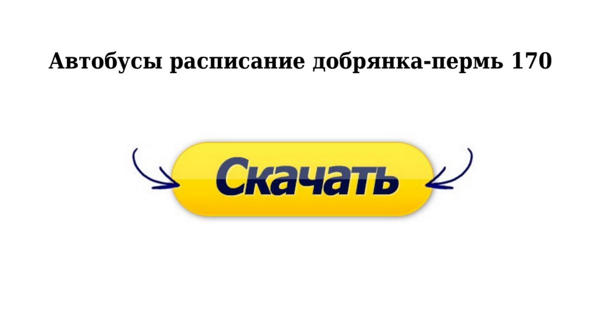 расписание автобуса 170 добрянка пермь