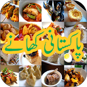 New Pakistani Recipes in Urdu