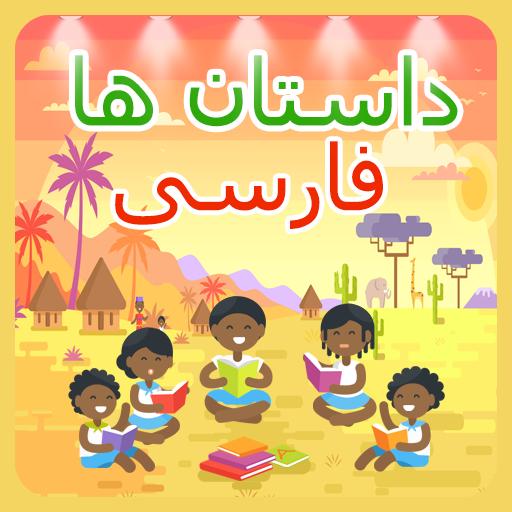 Baixar Famous Persian Short Stories