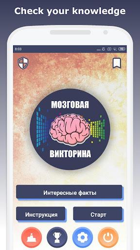 Мозговая викторина : общие знания 1.6 screenshots 1