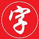 漢字検索 - 無料人気アプリ Android