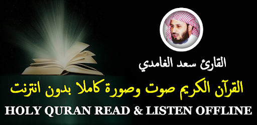 Saad Al Ghamdi Complete Quran Without Internet (Read and Listen) version