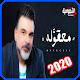 علي صابر - معقوله - اغنية جديدة - بدون انترنت2020 APK