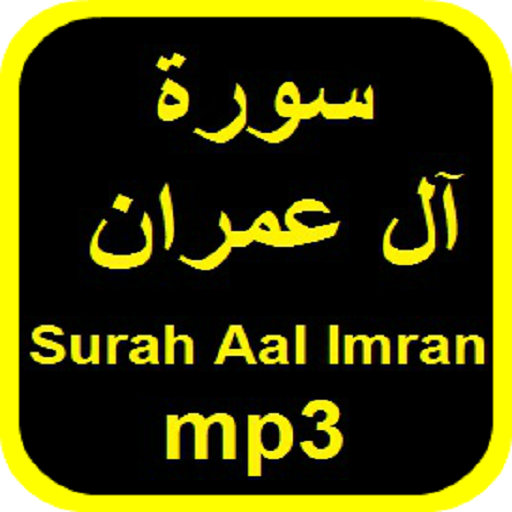 Surah Al Imran سورة آل عمران