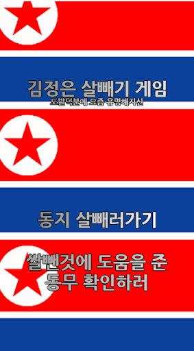 김정은 살빼기 2.18
