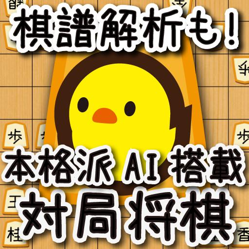 ぴよ将棋 - 本格派対局将棋 file APK for Gaming PC/PS3/PS4 Smart TV