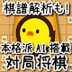 ぴよ将棋 - 本格派対局将棋 (game)