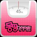 몽땅 다이어트 all diet-연예인다이어트,디톡스 icon