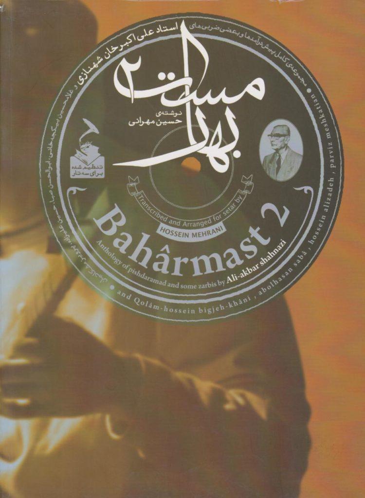 کتاب بهارمست ۲ حسین مهرانی ناشر مولف