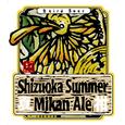 Baird Shizuoka Summer Mikan Ale