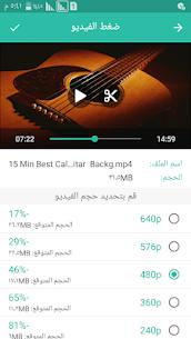 برنامج ضغط الفيديو –  تحويل الفيديو إلى MP3 2