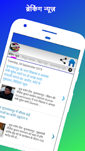 Muzaffarpur News - Daily Hindi News - náhled
