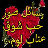 رسائل صور حب شوق عتاب لوم 2016