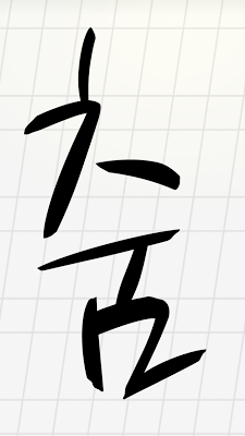 Calligraphy Writing Studio - screenshot