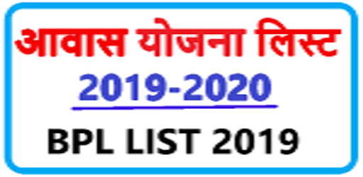 PM Awas Yojana List / BPL LIst 2019 1 0 (Android) - Download APK