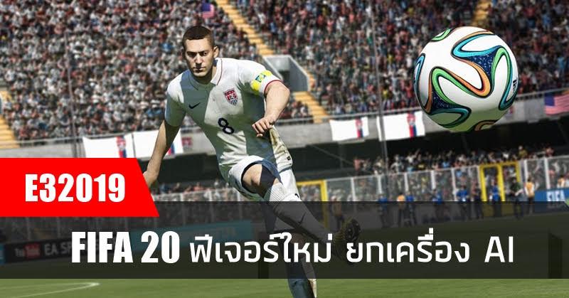 [E32019] FIFA 20 กับวันวางจำหน่ายอย่างเป็นทางการ