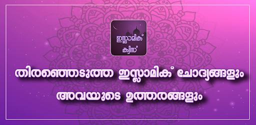 Malayalam Islamic Quiz - Apps on Google Play