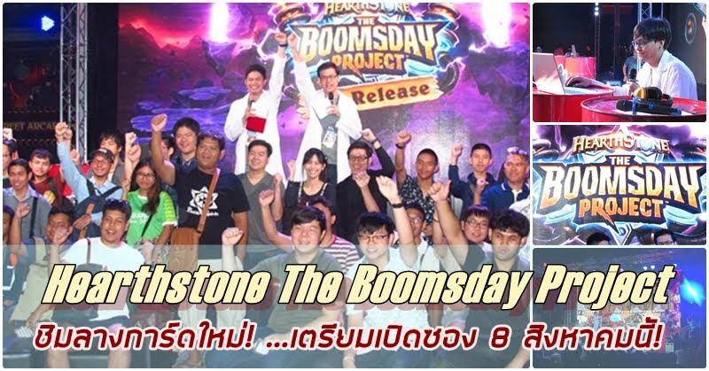 [Hearthstone] ได้ลองก่อน! เปิดโผการ์ดใหม่ใน The Boomsday project!
