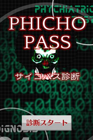 サイコパス診断〜PSYCHO-PASS TEST〜