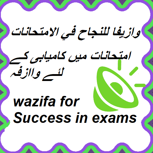 Dua For Exams : Exam Mein Kamyabi Ka Wazifa Android APK Download Free By Csdevbin