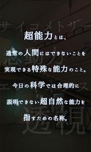 脱出ゲーム 超能力脱出 screenshot 10
