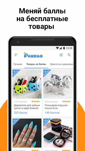 Pandao — покупай выгодно for PC