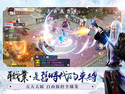 How to hack 那一劍江湖 for android free