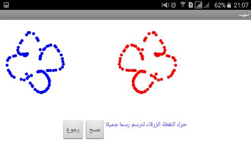 Math Exper_u0627u0644u062au0646u0627u0638u0631 u0627u0644u0645u062du0648u0631u064a 1.0 screenshots 2