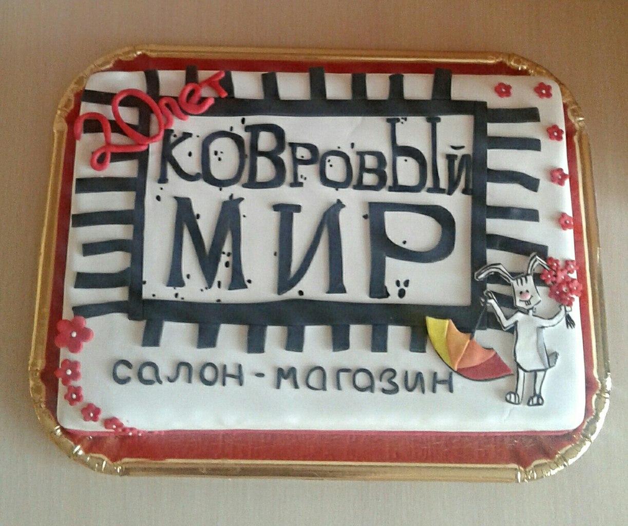 Сладкая сказка в Челябинске