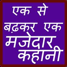 Ek se Badkar Ek Mazedaar Kahaniya Download on Windows