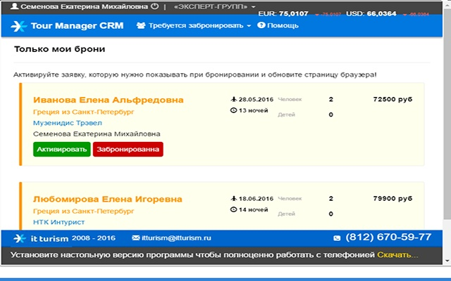 Tour Manager CRM