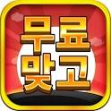 무료 한판 고스톱 (무료 맞고) icon