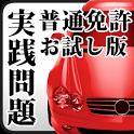 無料版!普通運転免許:学科試験実践問題 icon