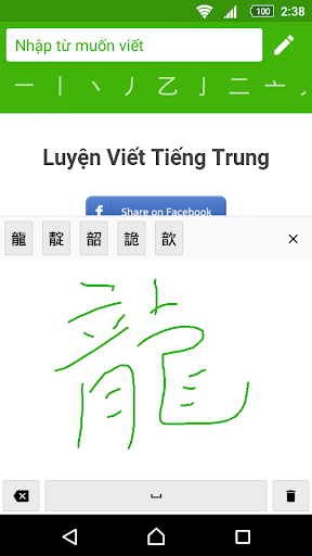 learn chinese writing Learn to write chinese and japanese characters  learning to write chinese characters has never been so fun from writing zero to 2000+ characters in six months.