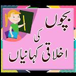 Bachon Ki Kahaniyan in Urdu - Dadi Maa Ki Kahaniya Icon
