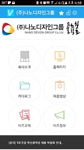 ub098ub178ubdf0(NanoView) 1.0.1 screenshots 2