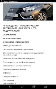 РУКОВОДСТВО LADA VESTA – The owner's manual LADA VESTA and its