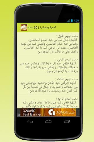 30 دعاء لشهر رمضان الكريم