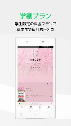LINE MUSIC(ラインミュージック) 音楽なら音楽無料お試し聴き放題の人気音楽アプリのおすすめ画像3