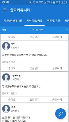 한국커뮤니티 for 출몰지도(2세대포함) (포켓몬고) - screenshot