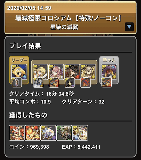 パズドラ アリス テンプレ