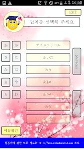NCEA Japanese Level1 Vocab screenshot 6