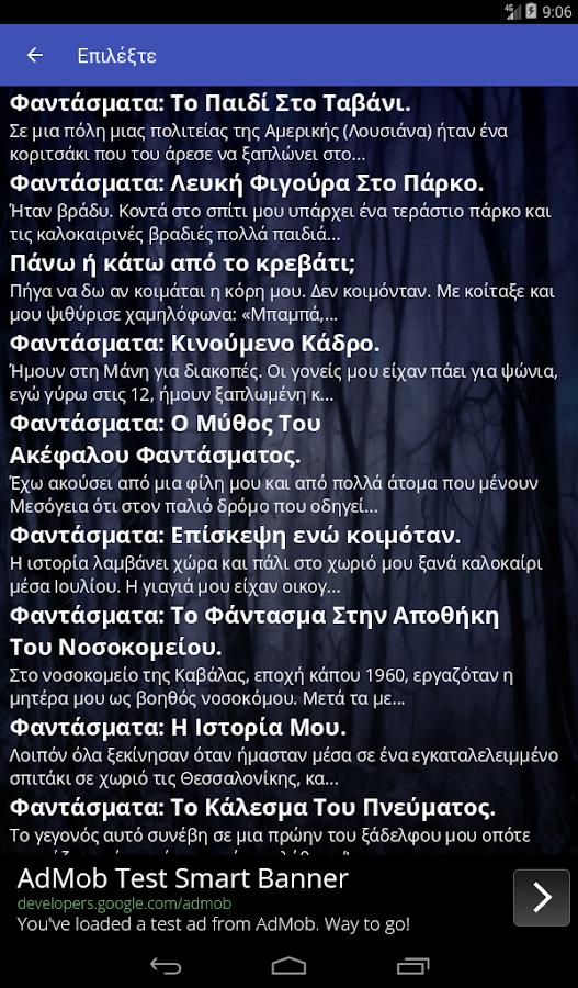 Τρομακτικές Ιστορίες - στιγμιότυπο οθόνης
