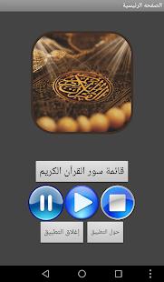 المصحف الشريف - náhled
