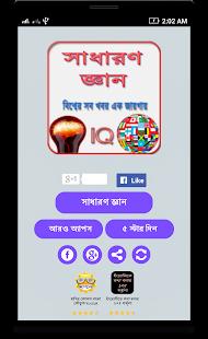 সাধারণ জ্ঞান বিশ্ব সম্পর্কে ~ Bangla GK - náhled