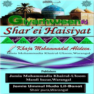 Gyarwhi ki Sharaei Haisiyat screenshot