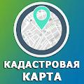 Кадастр: публичная кадастровая карта, выписка ЕГРН download