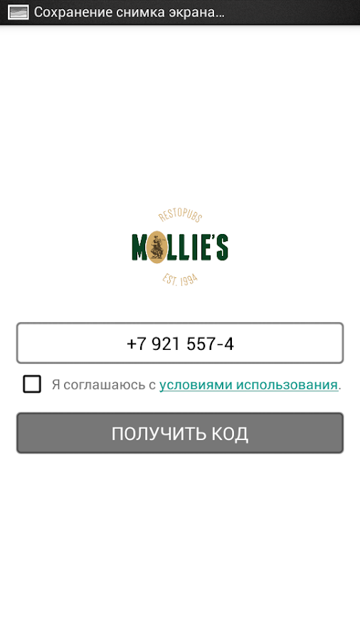 Mollie's- screenshot