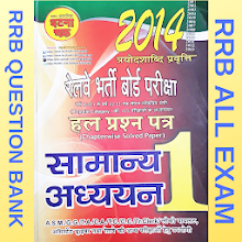 Ghatna Chakra RRB samanya adhyayan Download on Windows